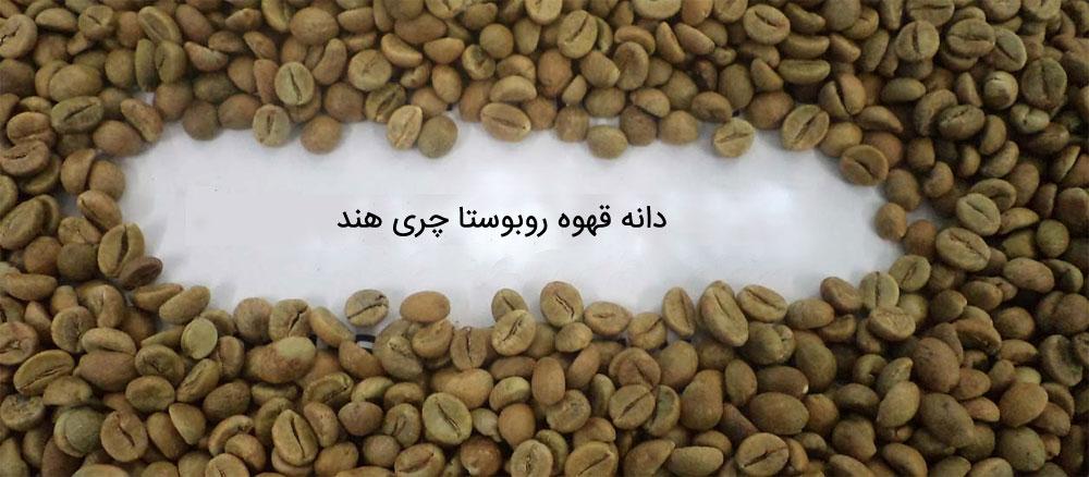فروش قهوه اسپرسو هند