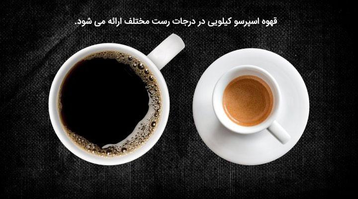 قهوه کیلویی اسپرسو
